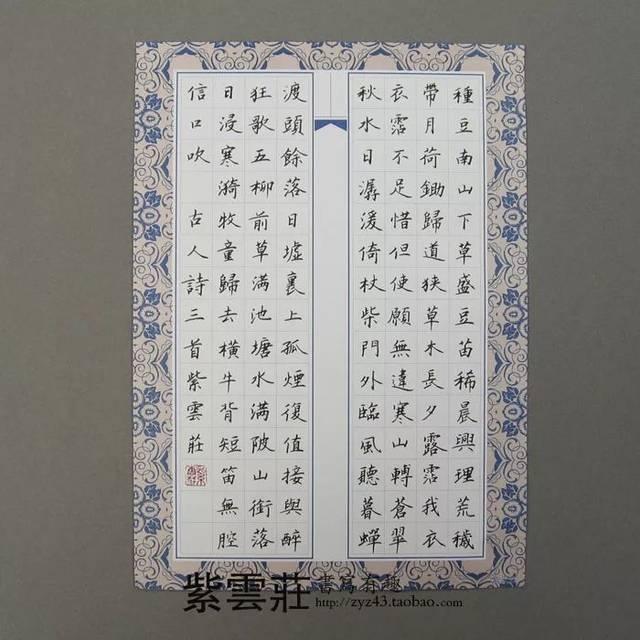 庄主硬笔作品八号 120格古诗四首图片
