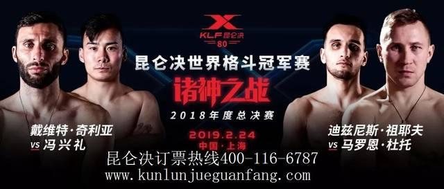 昆仑决上海门票,时间2月24号,上海聪明区体育馆订票