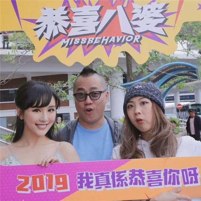 「恭喜八婆」香港票房冠军贺岁片(西雅图已上映)