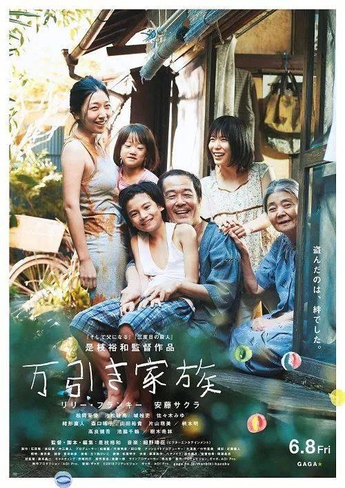 成人电影日本中川亚衣_2018年日本这些本土电影最强!电影票房排行榜top20