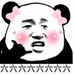 【熊猫头表情包】像我这种好男人,以后不知便宜了哪家图片