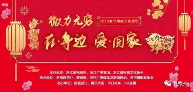 """""""微力无穷——在·身边 爱·回家""""2019春节网络文化活动图片"""