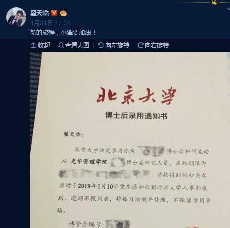 北大光华管理学院的博士后流动站录取,本人也在微博上晒了录取通知书.图片