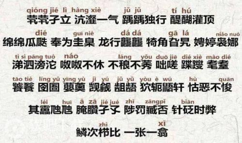 生僻字歌�yk�9�m9�b_歌曲《生僻字》弘扬中华汉字文化属夸大,炒作?