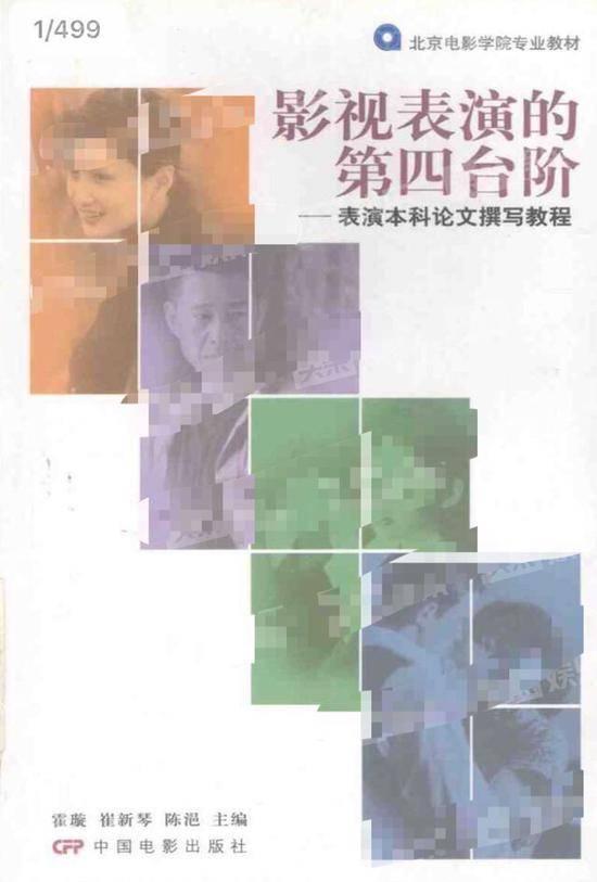 """翟天临硕士毕业论文也写错导师名字疑似""""剽窃""""陈坤的毕业论文"""