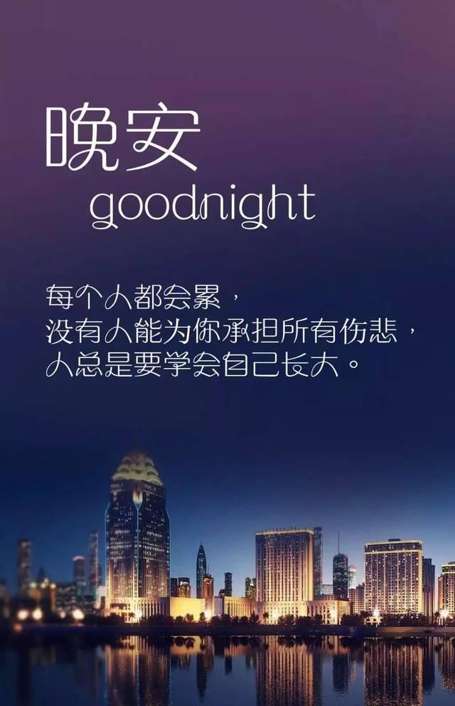 晚安心语:世界上最美的艳遇,是遇见另一个更优秀的自己图片