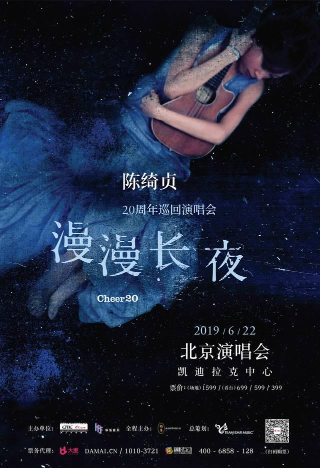 陈绮贞专辑_陈绮贞召开出道20周年全新巡回「漫漫长夜」重磅重返北京 明日预售