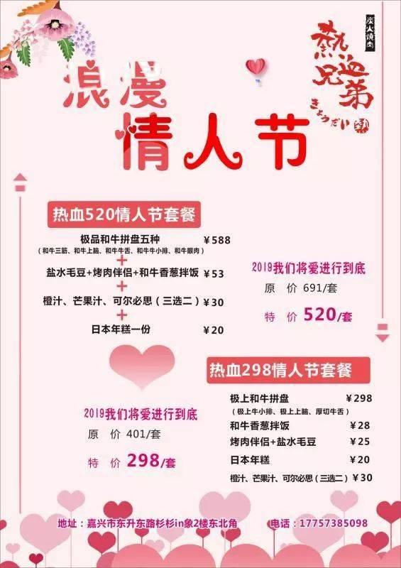 2019情人节超强餐厅攻略,新年第一顿甜蜜暴击!助你盘到ta!