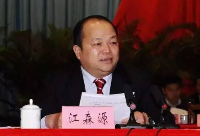 广东肇庆市副市长江森源接受纪律审查和监察调查