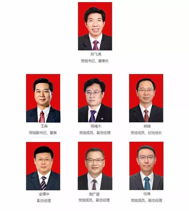人事 大唐集团领导班子减少到7人:吴秀章不再担任副总