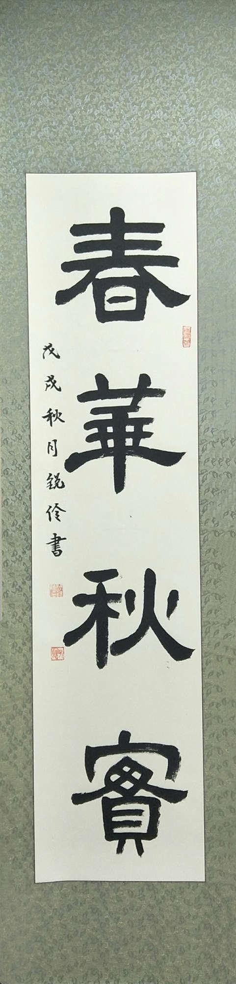 在首届中国书法院碑书法大赛中获银奖. 作品欣赏