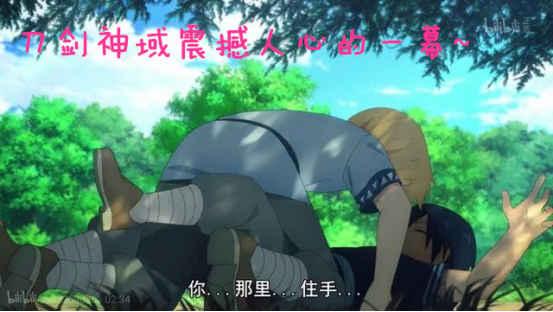 就连游戏里的男性npc尤吉欧,也抵抗不了桐谷和人的魅力,在草地上将他
