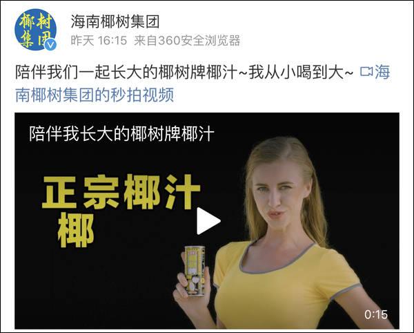 """椰树新广告,""""白嫩丰满""""模特没了图片"""