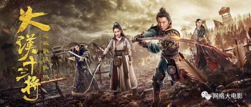 《大汉十三将之血战疏勒城》杭州首映,见证