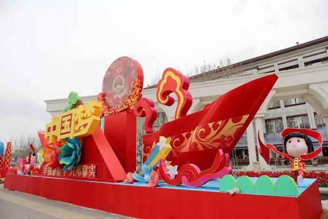 《同心共筑中国梦》