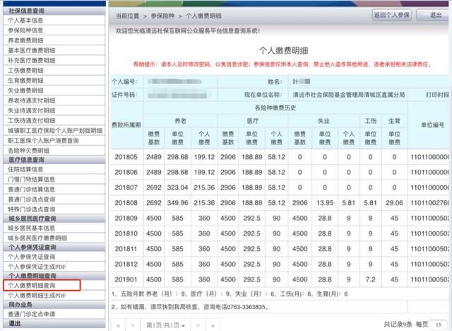 广州社保转清远怎么办 清远社保转入广州