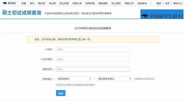研招网2019研究生初试成绩查询系统已开!