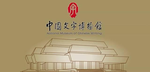 2019中国文字博物馆汉字文化创意产品设计大赛图片