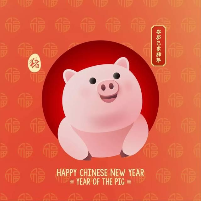 12款粉红可爱卡通小猪2019猪年卡新年春节元旦财神eps图片