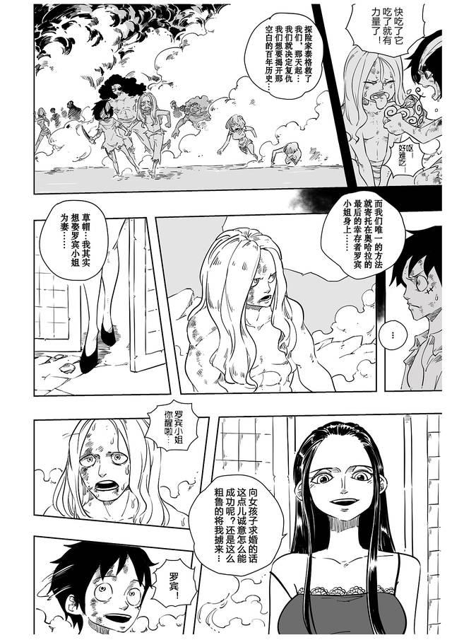 海贼王同人漫画:路飞为了救出罗宾,跟索隆山治vs动物系能力者!