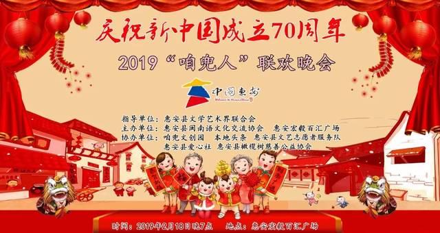 """热烈祝贺""""庆祝新中国成立70周年---2019""""咱兜人""""联欢晚会""""圆满成功图片"""
