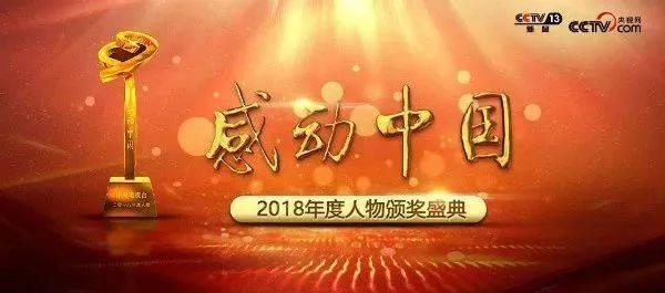 【暖新闻】2018年感动中国人物揭晓,重庆英雄机长当选