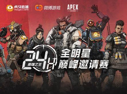 天富娱乐:《Apex英雄》大火抢得先机的