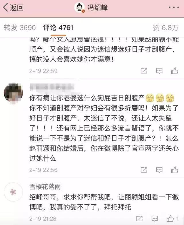赵丽颖即将产子?医院曝光粉丝纷纷留言质问冯绍峰:为何要她刨腹