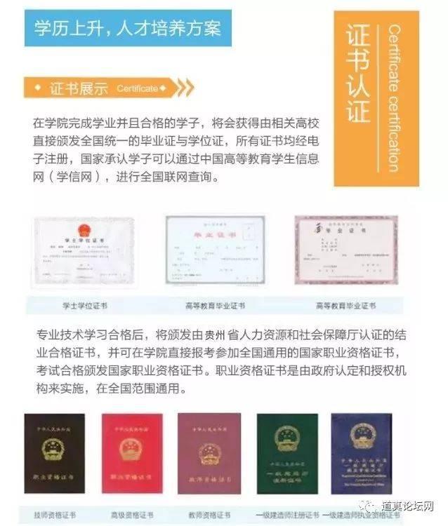 贵阳高铁航空院校,响应国家扶贫政策,学费三年【6800】名额有限,报名图片