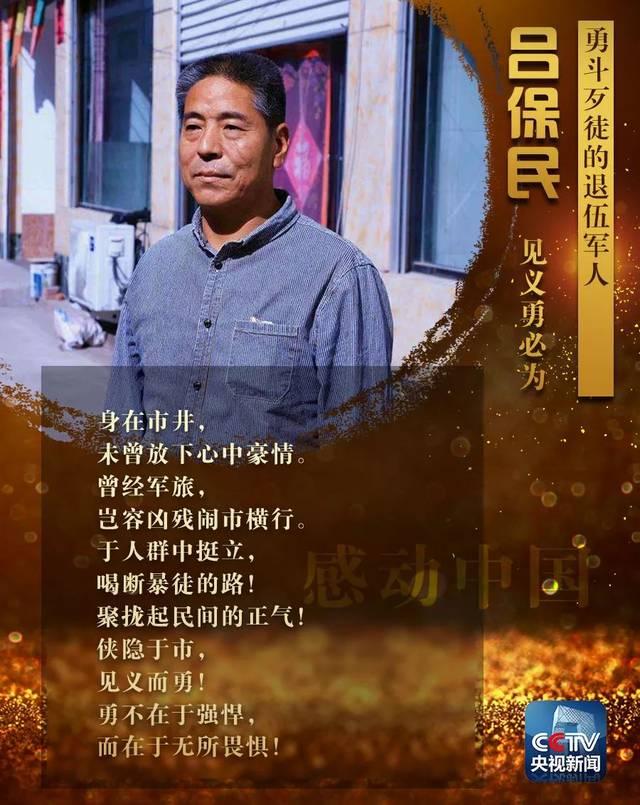 公考素材积累 | 18年感动中国十大人物案例