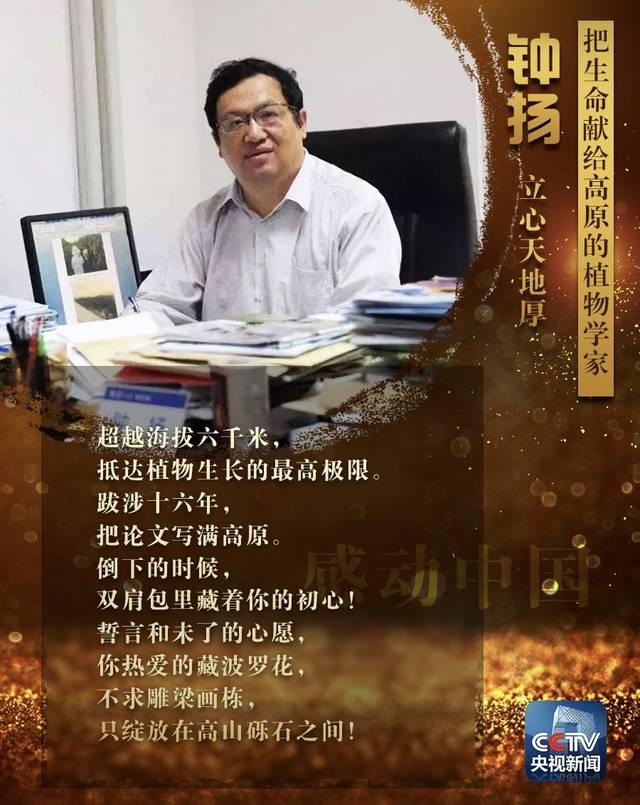 一起致敬2018感动中国十大人物:钟扬,杜富国,吕保民,马旭,刘传健,其