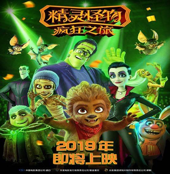 电影《精灵怪物:疯狂之旅》是一部制作精良的动画电影,为观众带来了