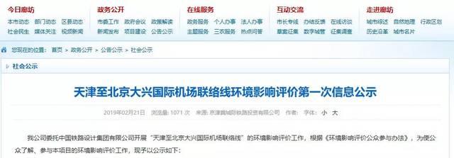 天津至北京大兴国际机场联络线+廊坊东站城铁联络线工程的最新消息来啦!
