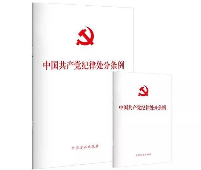关于《中国共产党纪律处分条例》你要知道的事(七)