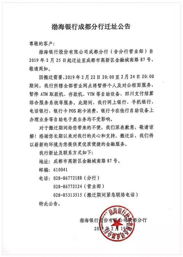 渤海银行成都分行迁址公告