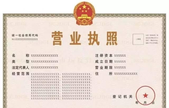 国家最新发布的消息,新版营业执照来了,你都知道了吗?