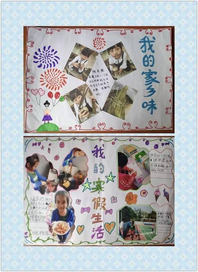 精彩寒假 年味十足——记东方外语实验学校一二年级寒假作业图片