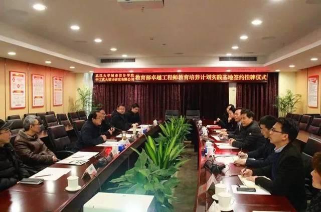 武汉大学来院建房教育部卓越工程师教育授牌不规则地形培养设计图图片