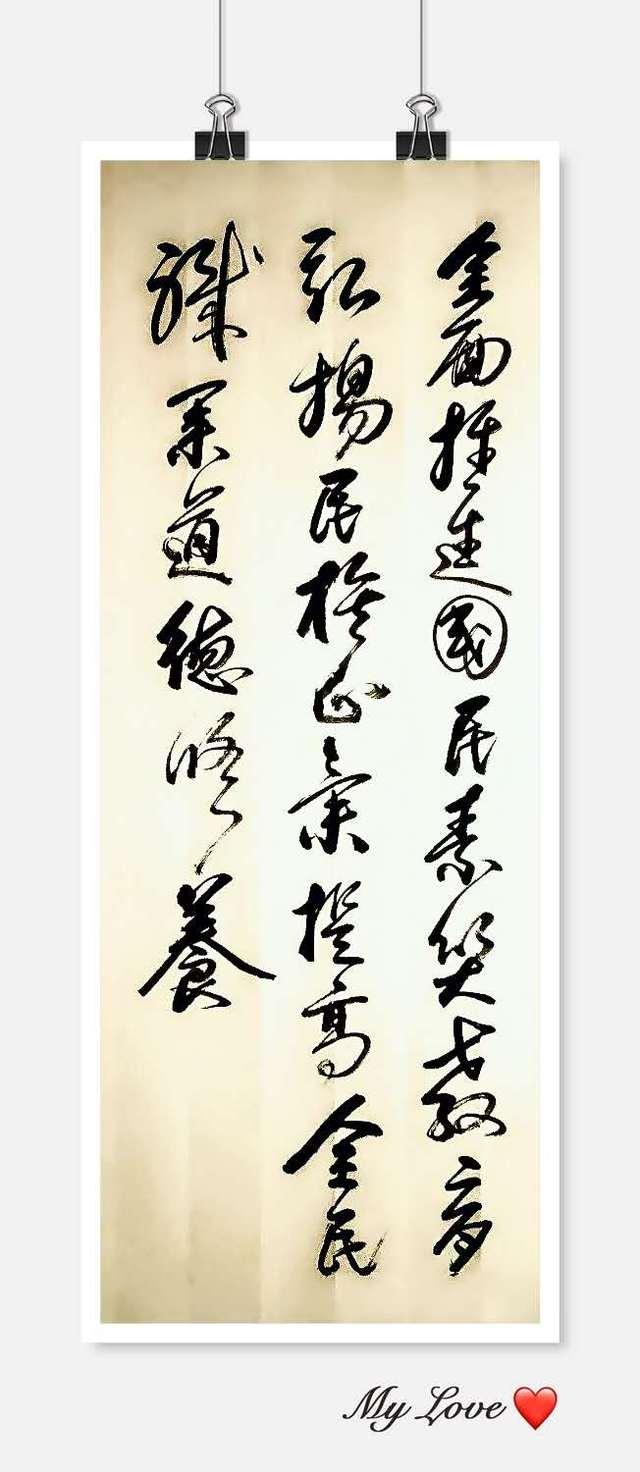 """捐寄书法作品""""爱我中华""""和中国""""福""""字."""