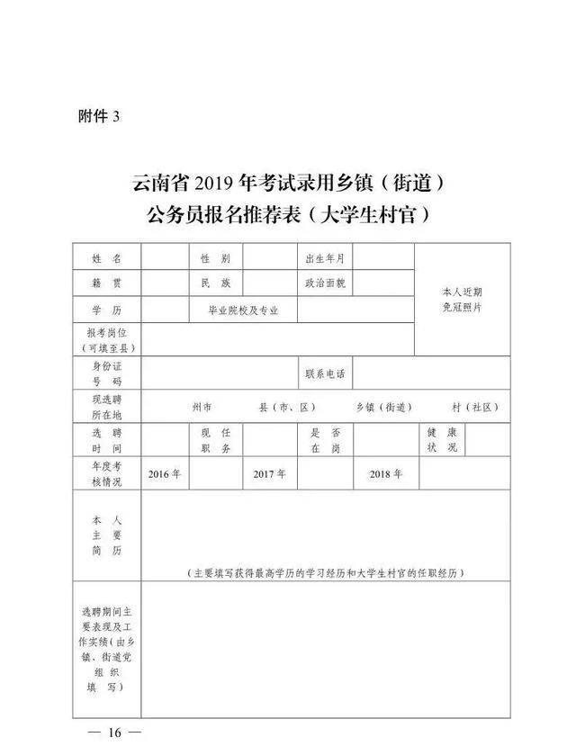 2019云南省考公务员