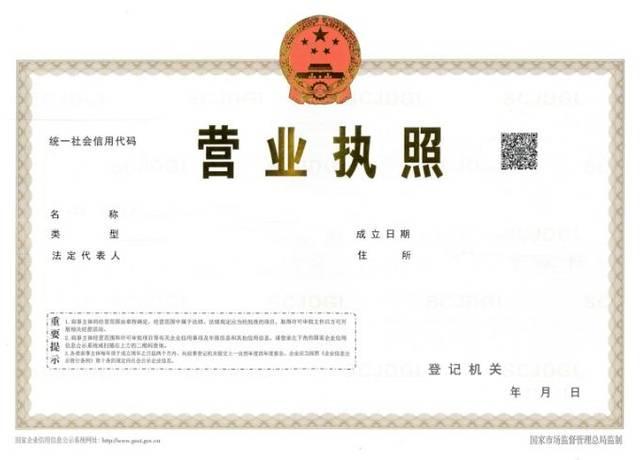 电子营业执照是载有市场主体登记信息的法律电子证件,是市场主体取得