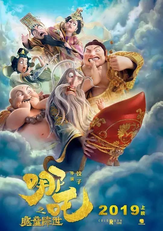 饺子 中国首映: 5月31日 少年英雄变身魔娃转世,位列仙班三头六臂的少图片