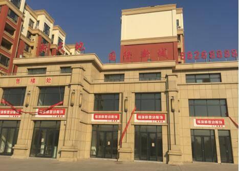 新天地置业(青岛)有限公司胶东旧村改造项目一期工程
