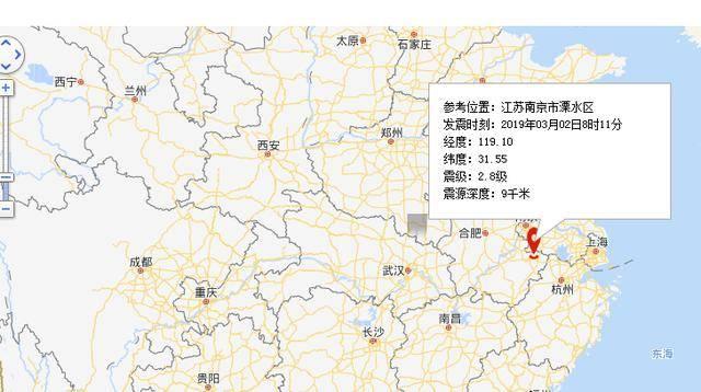 南京溧水地震 震级2.8级震源深度9千米(2)