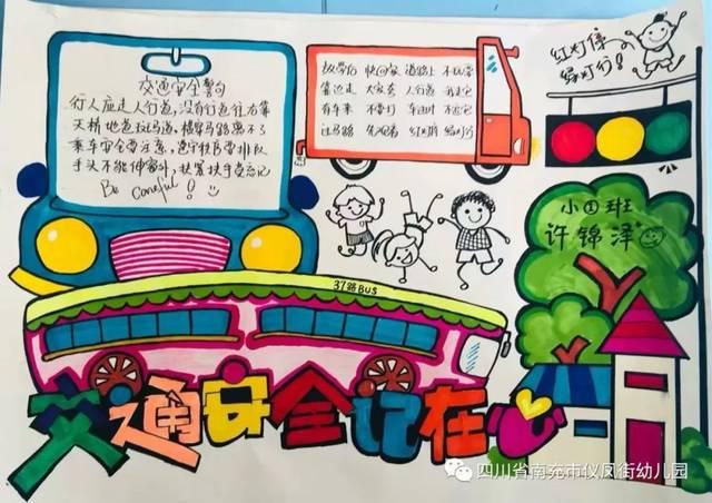 交通安全亲子小报 2019年2月25日上午,南充市顺庆区交警一大队两位图片