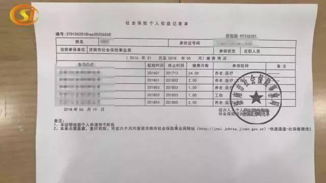 四川省个人社保购买 社会保险 养老保险 工伤保险 医疗保险 失业