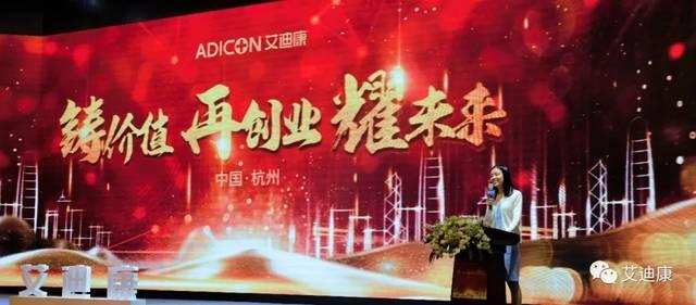 """3月2日,""""铸价值 再创业 耀未来""""2019艾迪康年会在杭州欧亚美国际大图片"""