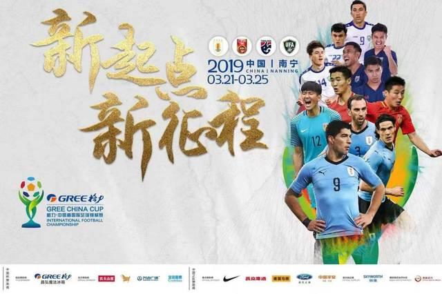 【80元企】预2019中国杯国际足球锦标