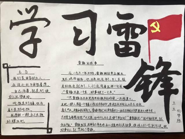 惠济区老鸦陈中心小学开展学雷锋手抄报展评活动