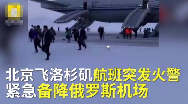 国航航班飞行途中突发火警备降俄罗斯,空姐冰天雪地光